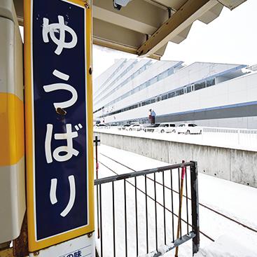 北海道夕張市で暮らしませんか?